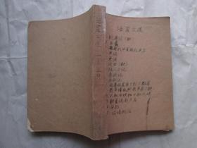 活页文选1974年1-30期合订缺1、6、期