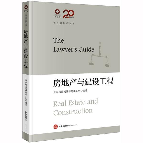 锦天城律师文集房地产与建设工程/锦天城律师文集