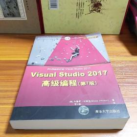 Visual Studio 2017高级编程(第7版)(.NET开发经典名著)