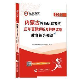 山香2020内蒙古省版教师招聘考试 教育综合知识历年真题解析及押题试卷