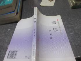 中國現代長篇小說叢書 腐蝕