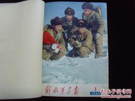 《解放军画报》 1965年1~12月 8开精装合订本