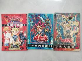 游戏王珍藏大图鉴  1 .2 . 3 (3本合售)