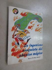 西班牙文版   美猴王丛书    三借芭蕉扇