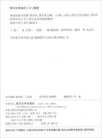 钢结构基本原理(第2版)9787307208544武汉大学出版社