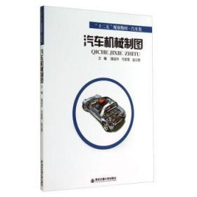 """汽车机械制图/""""十二五""""规划教材·汽车类"""