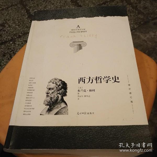 西方哲学史