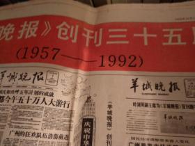 羊城晚报1992年10月1日(创刊35周年)