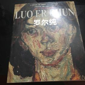 第三代中国油画家研究.罗尔纯