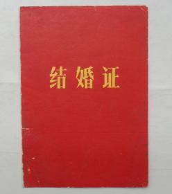 带主席头像的文革时期结婚证      货号:第42书架—C层