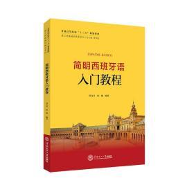 简明西班牙语入门教程何文君陈?华南理工大学出版社9787562360742
