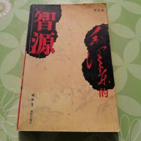 毛泽东的智源(图文版)