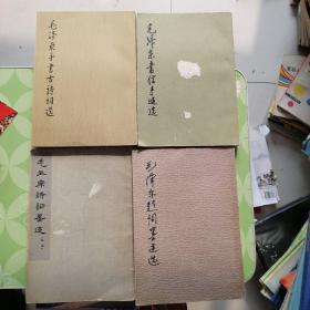 毛泽东书信,手书,诗词,题词(四册)