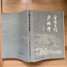 金台三打少林寺