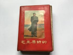 毛主席诗词学习 毛林像 林彪题词