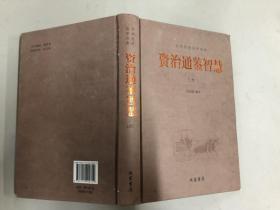 中华传统国学经典:资治通鉴智慧 六