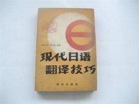 现代日语翻译技巧    1版1印