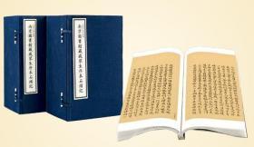 南京图书馆藏戚蓼生序本石头记