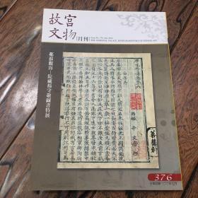 故宫文物2014.7邻苏观海