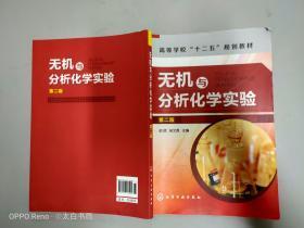 """无机与分析化学实验(第2版)/高等学校""""十二五""""规划教材"""
