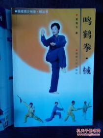 鸣鹤拳·械(福建南少林拳·械丛书)