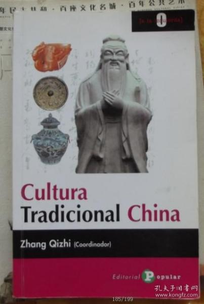 culture tradicional  china-西班牙文