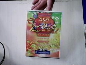 2004春节联欢晚会【VCD,4碟装】【编号:T 3】