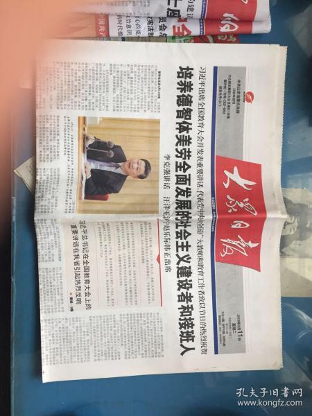 大众日报(今日12版)全国教育大会要求培养德智体美劳全面发展发展的社会主义建设者和接班人