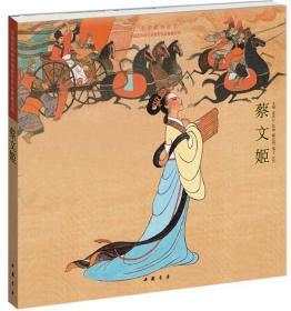 蔡文姬(全国连环画获奖作品典藏系列) 1函1册