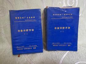 冶金分析方法(一)+ 冶金分析方法(二)株洲冶炼厂企业标准(QJ/ZY06.05~11-91蓝色塑料皮软精装本)