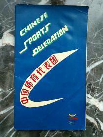 中国体育代表团 1992 巴塞罗那