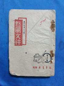 1943年《整风文件》毛主席刘少奇等领导人著作多篇