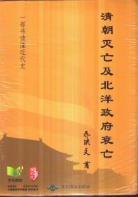 清朝灭亡及北洋政府衰亡