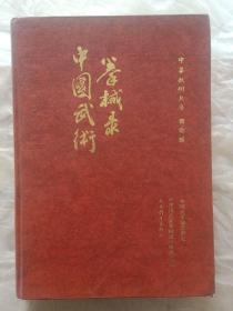 中国武术拳械录