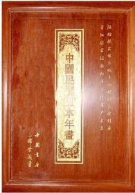 中国民间孤本年画(线装特藏版)