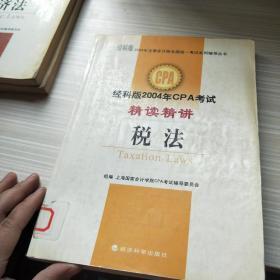 经科版2004年CPA考试精读精讲.税法
