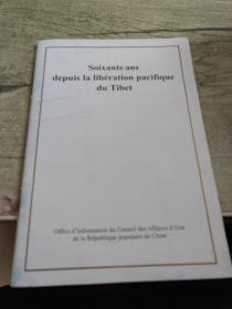 西藏和平解放60年(法语版)