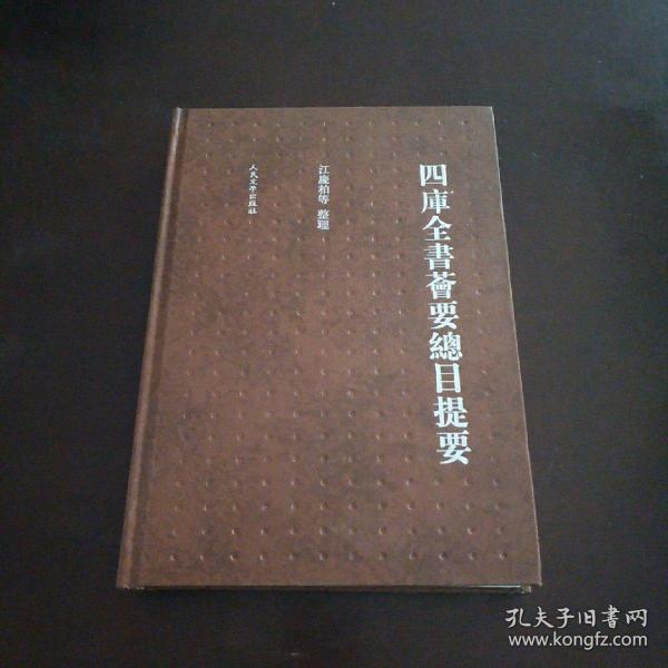 四库全书荟要总目提要