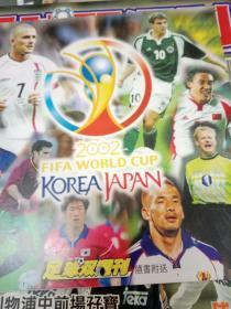 足球周刊 创刊号1-15 共十五本合售