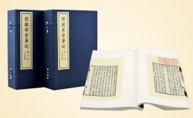 阅微草堂笔记(2函10册)[清]纪昀