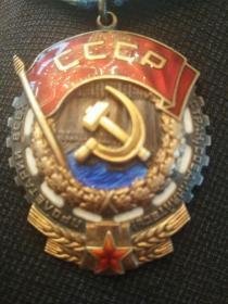 苏联勋章 银镀金 有编号  党徽为镰刀铁锤