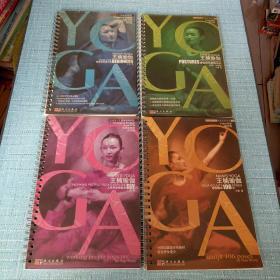 王楠瑜伽(全四册)瑜伽初学者手册/瑜伽塑身/上班族瑜伽健身/瑜伽体位教练培训-初级·中级篇(这本附光盘)其它3本无盘/中英文对照