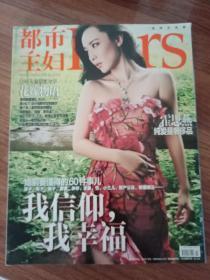 都市主妇(2011年10月号)封面-霍思燕