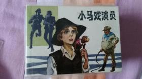 外国故事画库:小马戏演员