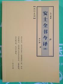 安士全书 今译 (四)