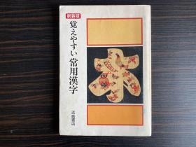 日本原装进口正版 覚えやすい 常用汉字 容易记住的普通汉字