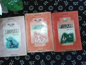 人怎样变成巨人(第一部、第二部、第三部)【伊林著作选第八册、第九册、第十册】1996年10月北京第6次