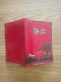 毛主席的五篇哲学著作  (64开,无原封皮,用笔记本的封皮代替)