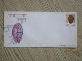 1996-23[T4-1]中国古代档案珍藏极限封