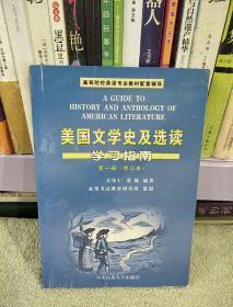 美国文学史及选读  学习指南  第一册  修订本